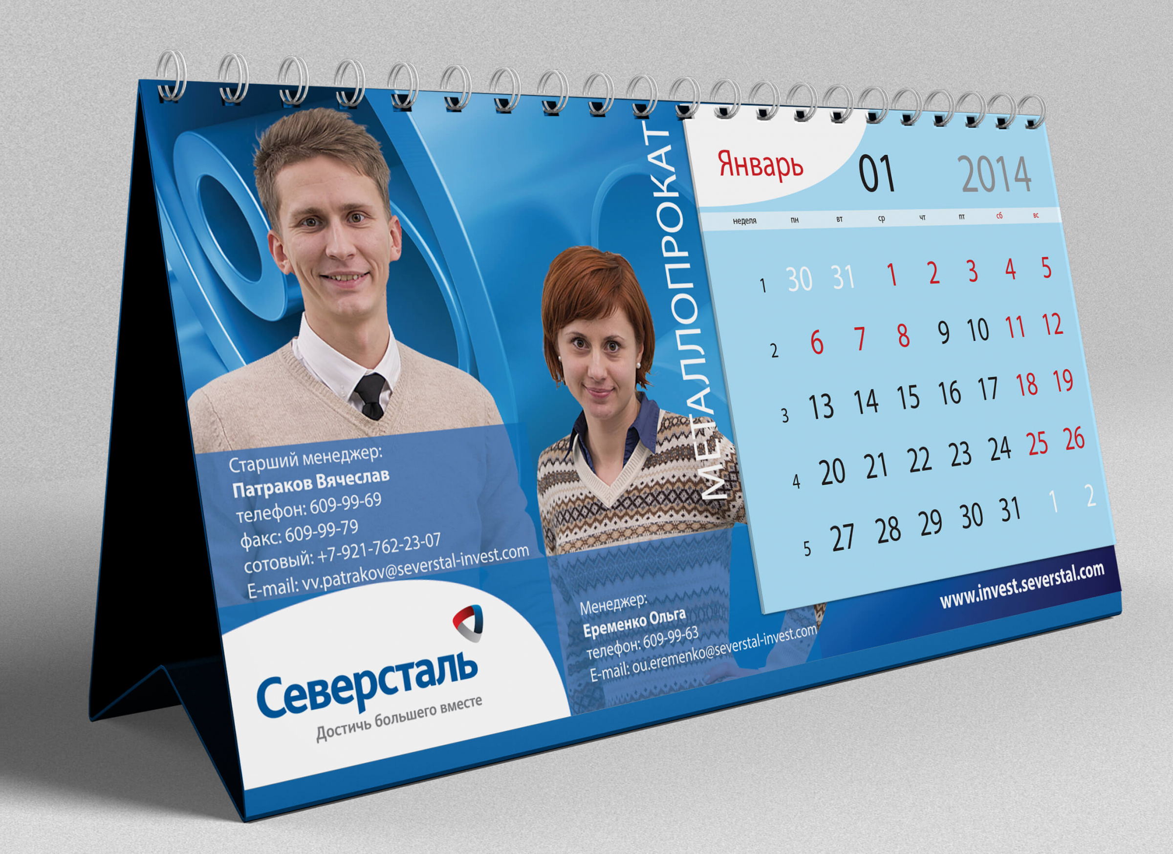 фото рекламные календари фото можете видеть сохраненные